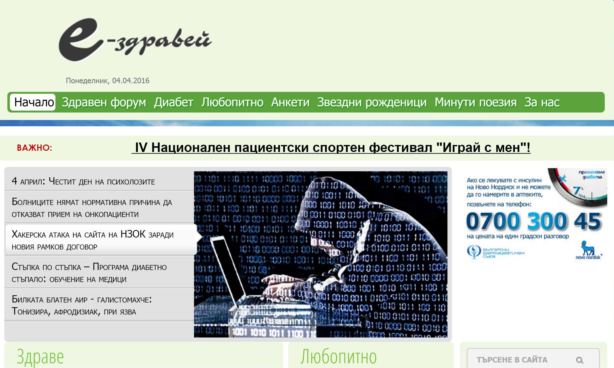 Информационен портал Здравен форум Е-здравеЙ