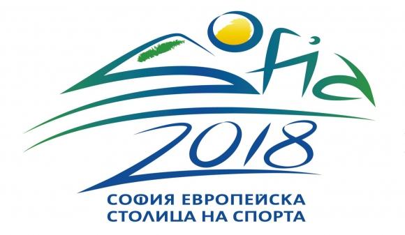 София, Европейска столица на спорта 2018, Пациентски организации Заедно с теб
