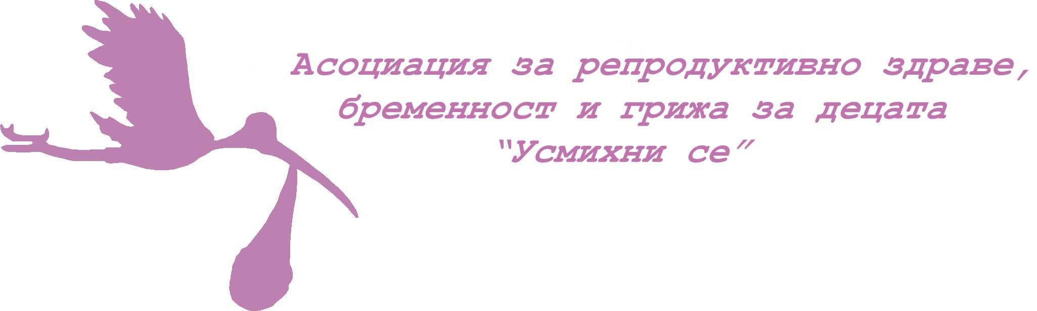 """Асоциация за репродуктивно здраве, бременност и грижи за децата """"Усмихни се"""""""